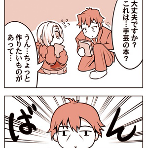 デレマスアニメ版プロデューサーと白坂小梅ちゃんの本(ダウンロード版)