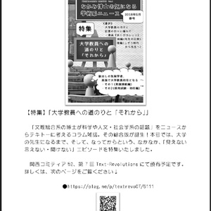 #BOOTHFestival 『仲見満月の研究室』研究室通信 Vol.3.5 #大学教員 の種類と業務