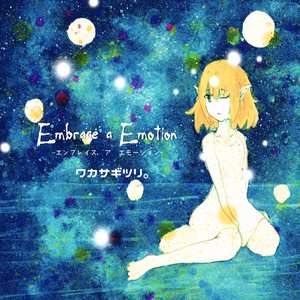 Embrace a Emotion【3rdアルバム】
