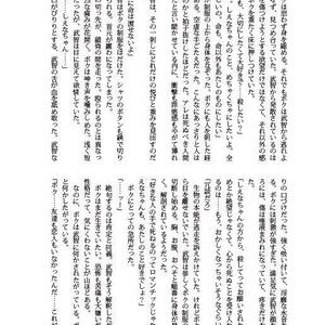 【電子版】素晴らしい新世界【PDF】