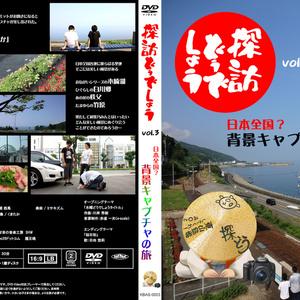 探訪どうでしょう DVD vol.3