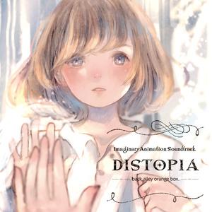 【空想アニメーション】DISTOPIA(フルボーカルアルバム)