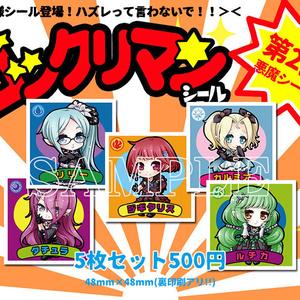 ゴックリマンシール・悪魔シリーズ(ノーマル)