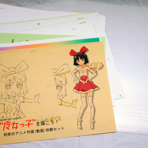"""「""""魔女っ子""""を描こう!-初歩のアニメ作画(動画)体験セット-」"""