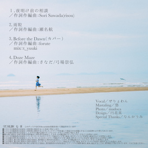 朝惑い(DL版)