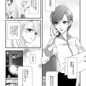 【PDF版】りっちゃんあっちゃん (創作百合同人誌)