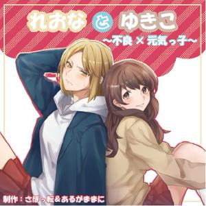 【CD版】れおなとゆきこ~不良×元気っ子~