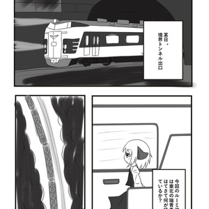 ルーミア乗り物合同誌「RumiaRailway4」
