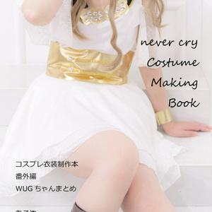 never cry Costume Making Book コスプレ衣装制作本 番外編 WUGちゃんまとめ