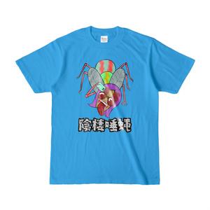 陰棲唾蝿Tシャツ(ターコイズブルー)