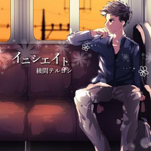 【DL版】綾間テルヨシ 1st Album 「イニシエイト」【綾間歌唱版】