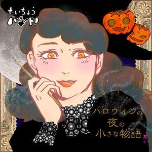 ハロウィンの夜の小さな物語