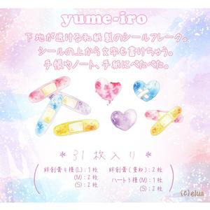 ★シールフレーク「yume-iro」