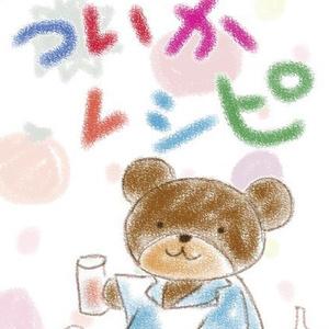 【電子版】おうちで果実酒を作ろう♪ ついかレシピ