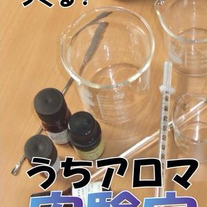 【電子版】ビーカーで作る!うちアロマ実験室