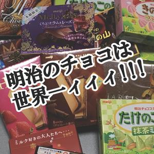 【電子版】明治のチョコは世界一ィィィ!!!