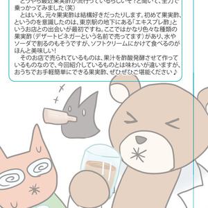 【電子版】スてきな果実スの世界☆