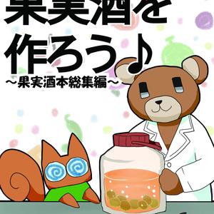 【電子版】おうちで果実酒をたっぷり作ろう♪