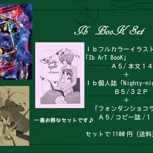 「Ib ArT BooK」「Nighty-night」「フォンダンショコラ」3冊セット