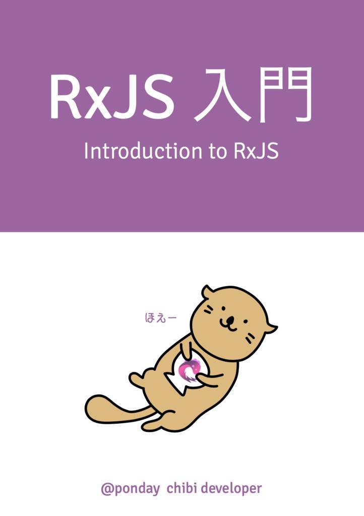 RxJS入門