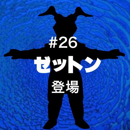 #26「ゼットン」