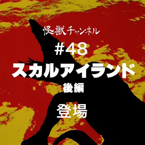 #48「スカルアイランド」(後編)