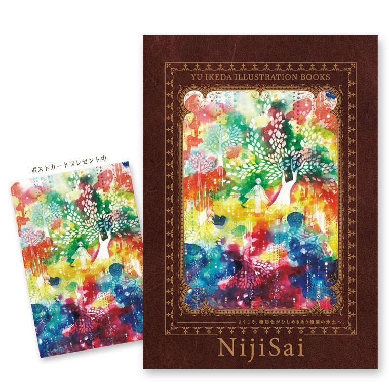 イラスト集【NijiSai】新装版