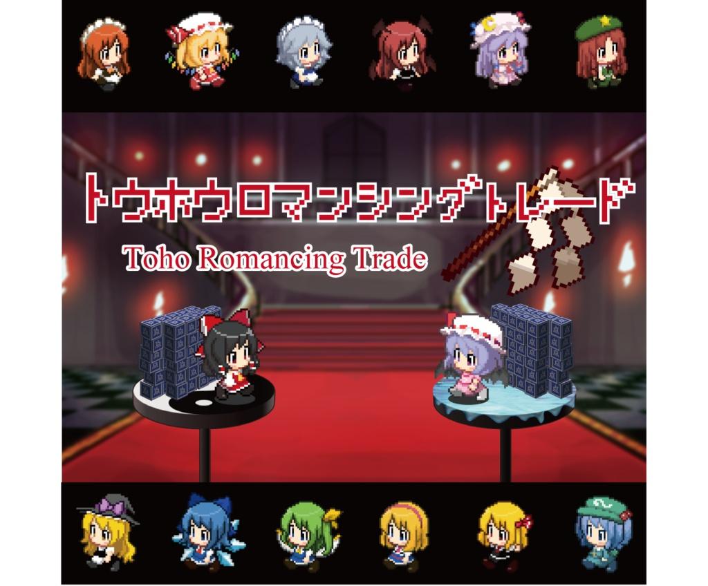 東方ロマンシングトレード Vol.2