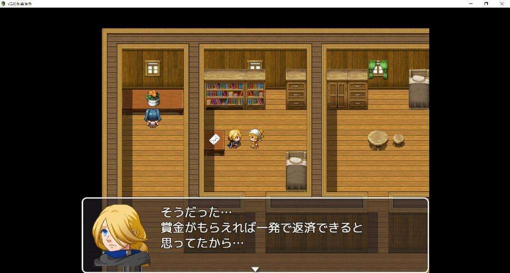 【RPGツクール】マニの薬草探し【習作】