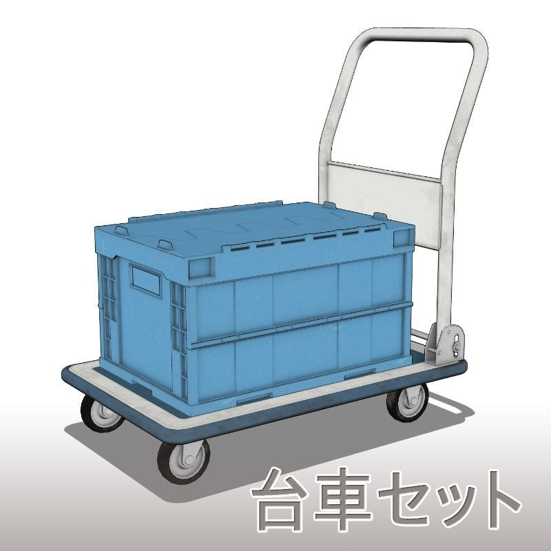 【3D素材】台車セット