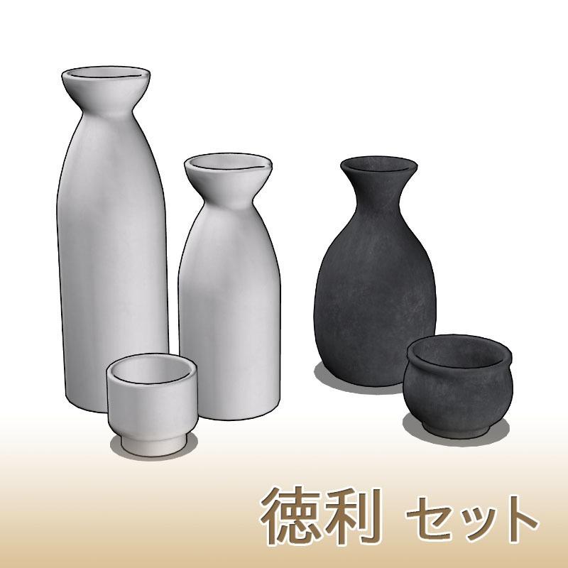 【3D素材】徳利セット