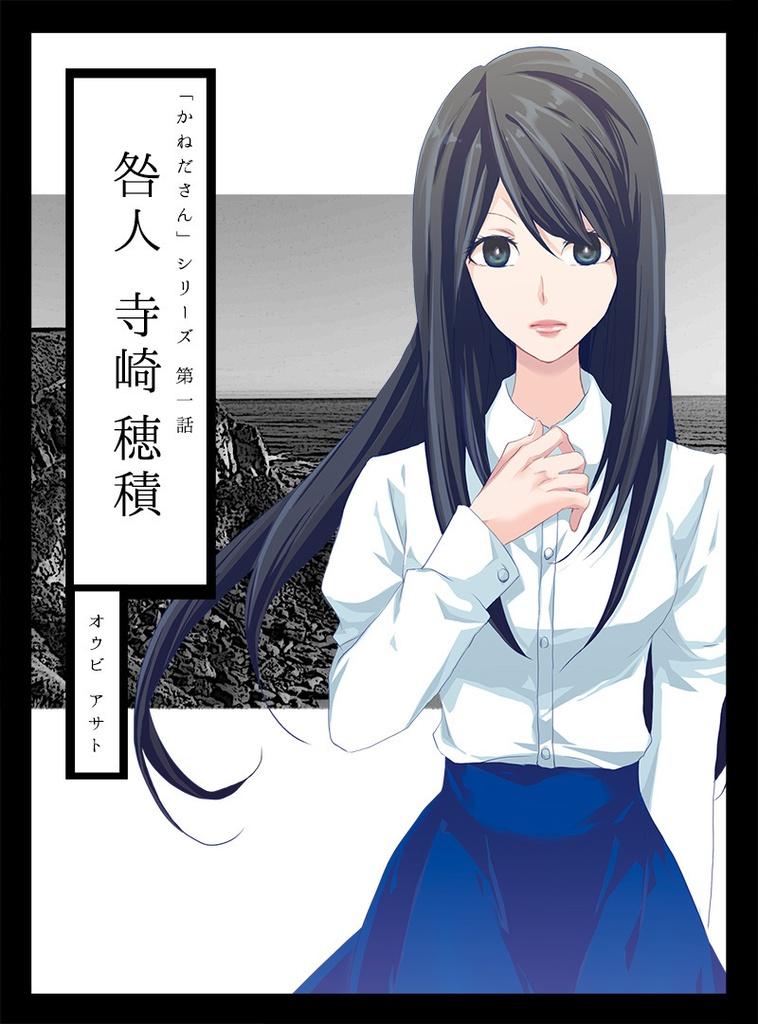 かねださんシリーズ第一巻「咎人 寺崎穂積」
