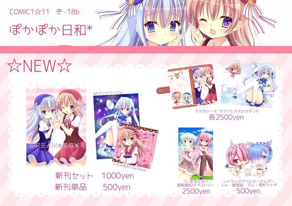【コミ1新刊】DREAM☆BOX 4