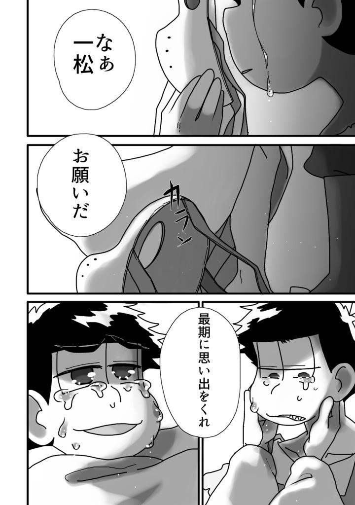 ガーゼ pixiv 漫画 ローション