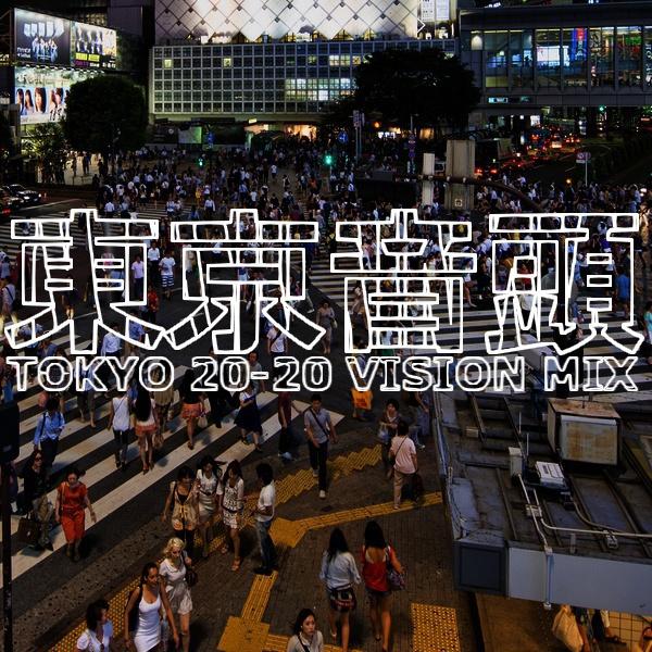 東京音頭 ハウス版 TOKYO 20-20 Vision Mix
