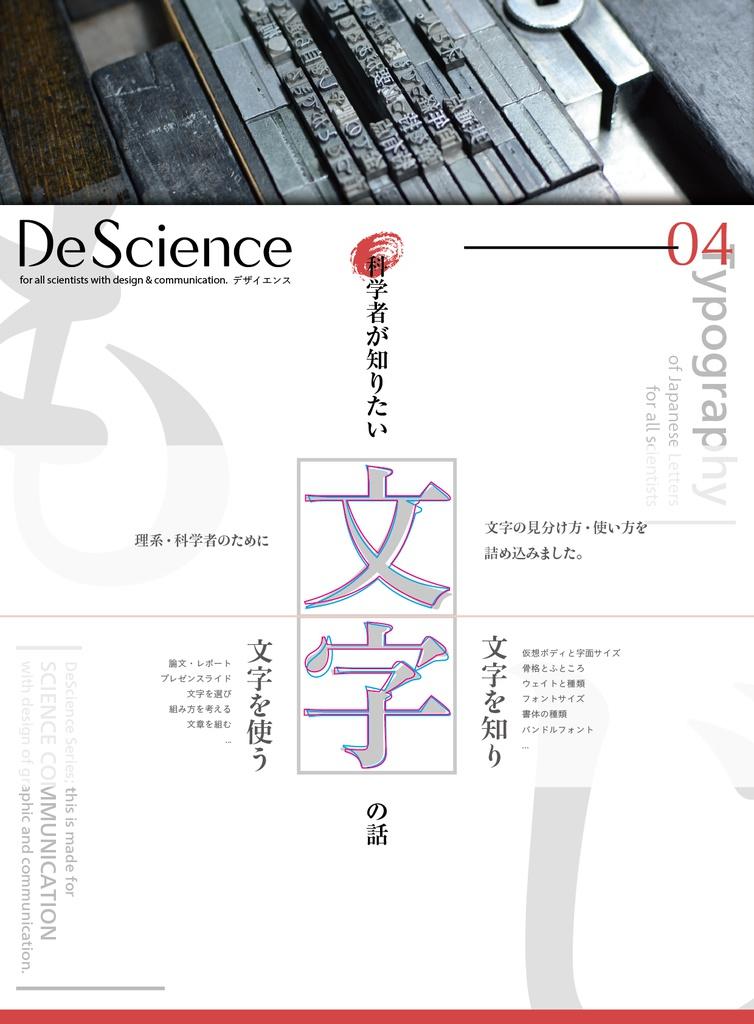 DeScience 04 科学者の知りたい文字の話