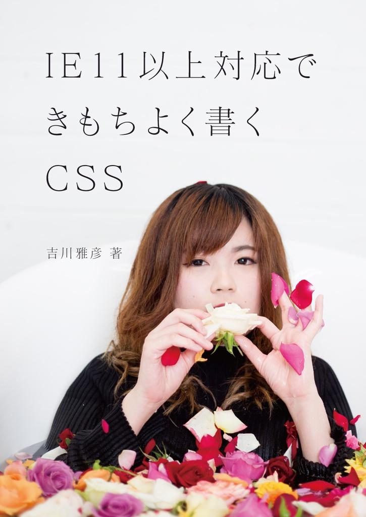IE11以上対応できもちよく書くCSS