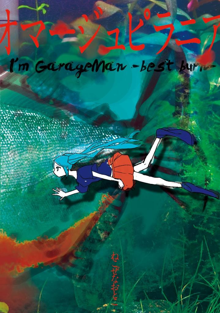 オマージュピラニア/I'm GarageMan -best burn-
