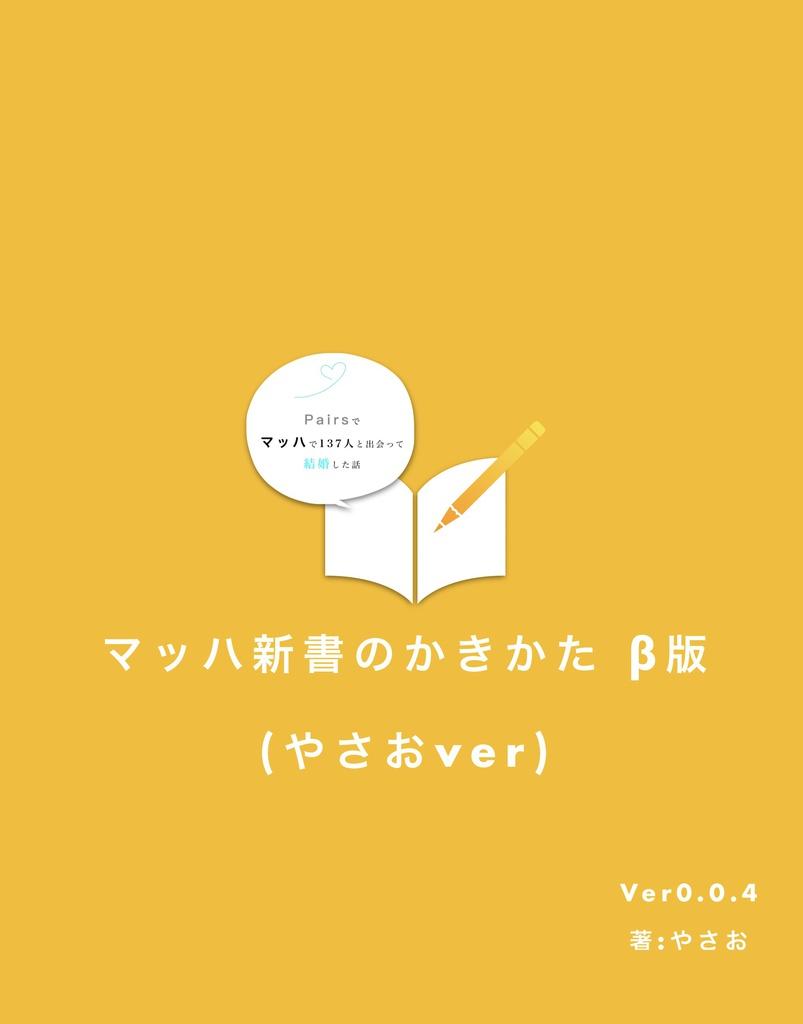 マッハ新書のかきかた(verやさお)ver0.0.4 @Vrnonpro