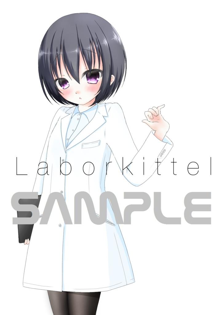 [既刊] Laborkittel