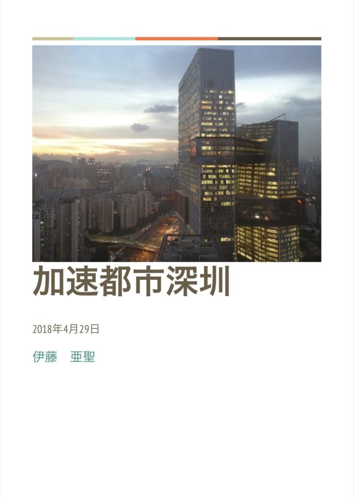 電子書籍 加速都市深圳 (β版)