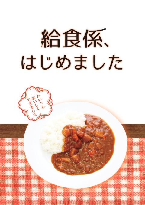 【文庫サイズ】給食係、はじめました(再録+書き下ろし)