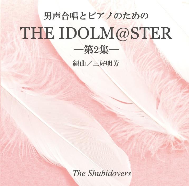 【CD】男声合唱とピアノのためのTHE IDOLM@STER 第二集