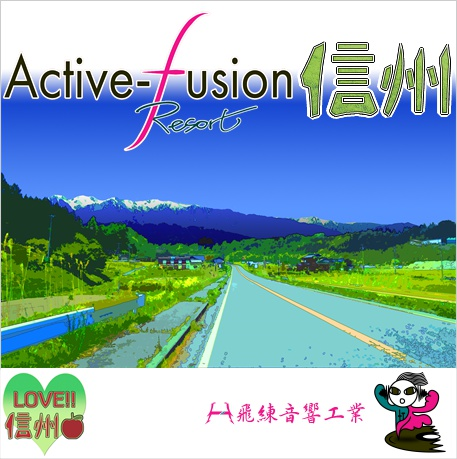 Active-Fusion Resort 信州