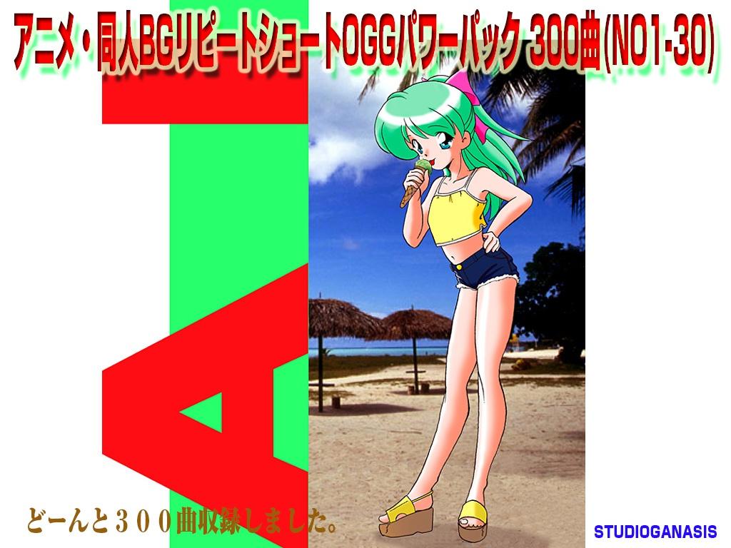 アニメ・同人BGリピートショートOGGパワーパック 300曲(NO1-30)