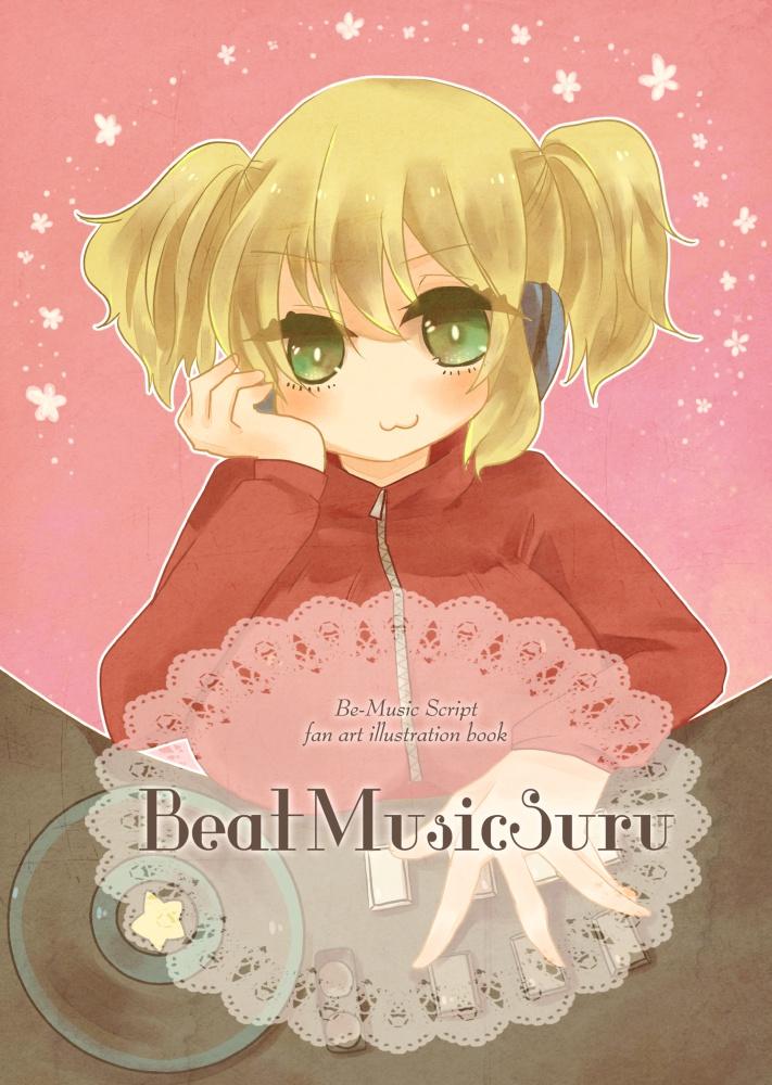 BMSファンアートイラスト本【BeatMusicSuru】