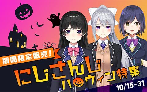 nijisanji_halloween