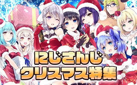 nijisanji_christmas