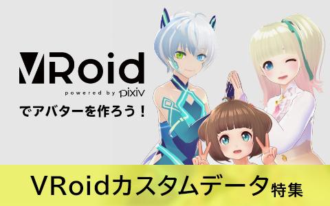 create_vroid