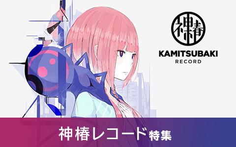 kamitsubaki_record